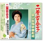 二葉百合子 涙の歌謡浪曲劇場 (CD)
