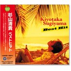 杉山清貴 ベストヒット (CD)