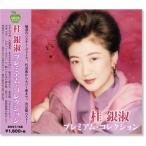 桂銀淑 プレミアム・コレクション (CD)