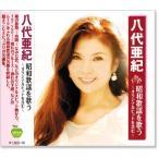 八代亜紀 昭和歌謡を歌う 〜オリジナルヒットを含む〜 (CD)