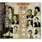 厳選 懐メロ名曲撰 旅の夜風、東京ラプソディー (CD)