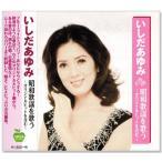 いしだあゆみ 昭和歌謡を歌う (CD)