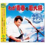 わが青春の若大将 寺内タケシ&ブルージーンズ (CD)