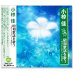 小椋佳 昭和歌謡を歌う 〜オリジナルヒットを含む〜 (CD)