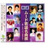厳選 ムード歌謡名曲撰 〜酔いしれて、そっとおやすみ〜 (CD)