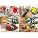 魚のやさしいさばき方 全33魚種 上下巻 (DVD2枚組)SET