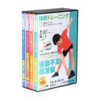 体幹トレーニング 運動不足解消 DVD全4巻セット