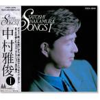 中村雅俊 ソングス1 ベスト・セレクション 全17曲 (CD)