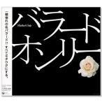 バラード・オンリー (CD)