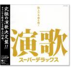 ��Υ����ѡ��ǥ�å��� �˾��̾�ʤ�İ�� (CD)
