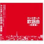 みんな恋した歌謡曲〜恋愛編〜 (CD)