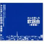 �ߤ�����������ض� ���Ľ��ԡ� ��ˤβ��ضʥ٥��ȡ�����ԥ졼����� (CD)