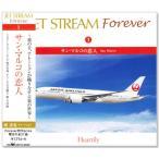 ジェットストリーム / JET STREAM FOREVER 1 サン・マルコの恋人 (CD)
