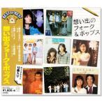 �ۤ��ФΥե��������ݥåץ� �٥��ȡ����֡��٥���(CD)