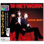 TMネットワーク スーパー ベスト
