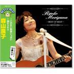 森山良子 ベスト・オブ・ベスト (CD)
