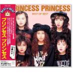 プリンセス プリンセス ベスト・オブ・ベスト (CD)