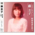 藤圭子 ベスト・ヒット 〜昭和歌謡を唄う〜 (CD)