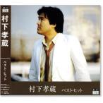 村下孝蔵 ベスト・ヒット (CD)