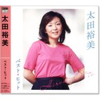 「太田裕美 ベスト・ヒット (CD)」の画像