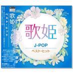 ��ɱ J-POP �٥��ȡ��ҥå� (CD)
