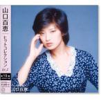 山口百恵 ヒット・コレクション Vol.2 (CD)