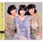キャンディーズ ヒット・コレクション (CD)画像