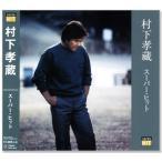 村下孝蔵 スーパー・ヒット (CD)