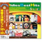 �Ľդ��γڥҥå� 50��s �� 60��s �٥��ȡ����֡��٥��� (CD)