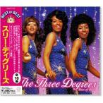 スリー・ディグリーズ ベスト・オブ・ベスト (CD)