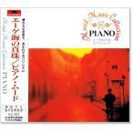 エーゲ海の真珠 / ピアノ (CD)