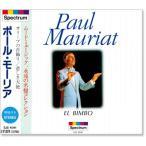 ポール・モーリア オリーブの首飾り (CD)
