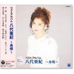 八代亜紀 ベストアルバム (CD)