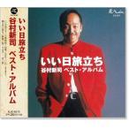 谷村新司 ベスト・アルバム (CD)画像