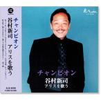 谷村新司 アリスを歌う (CD)画像