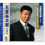 石原裕次郎 3 ベスト (CD)
