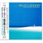ブルー・ラグーン 高中正義 ベストアルバム (CD)