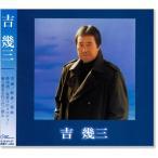 吉幾三 ベスト (CD)