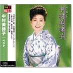 中村美律子 ベスト (CD)