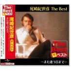 尾崎紀世彦 ザ・ベスト (CD)