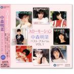 中森明菜 ベスト・アルバムVOL.1 (CD)
