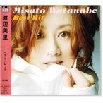 渡辺美里 ベスト・ヒット (CD)