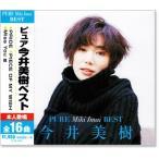 ピュア 今井美樹 ベスト (CD)