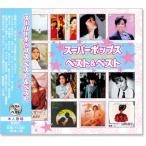 スーパーポップス ベスト&ベスト (CD)