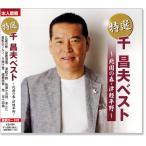 特選 千昌夫 〜北国の春・津軽平野〜 ベスト (CD)