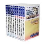 赤司先生の健康のツボ エクササイズ DVD全10巻セット