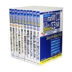 湯浅先生の10才若返る ワンポイント健康体操 DVD全10巻セット