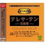 音声多重カラオケ テレサ・テン 全曲集 (模範歌唱) (CD)