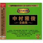 音声多重カラオケ 中村雅俊 全曲集(模範歌唱) (CD)