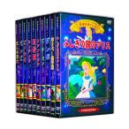 世界名作アニメ ディズニー DVD全10巻 (収納ケース付)セット